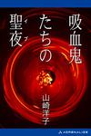 吸血鬼たちの聖夜(イブ)-電子書籍