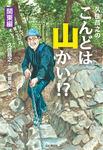 久住昌之のこんどは山かい!?関東編-電子書籍