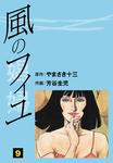 風のフィユ (9)-電子書籍