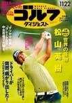 週刊ゴルフダイジェスト 2016/11/22号-電子書籍
