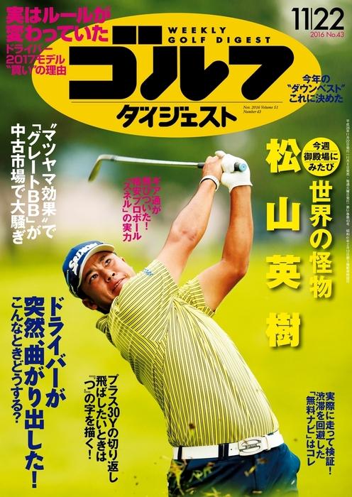 週刊ゴルフダイジェスト 2016/11/22号-電子書籍-拡大画像