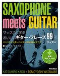 サックスに学ぶおいしいギター・フレーズ99+2 ジャズ編-電子書籍
