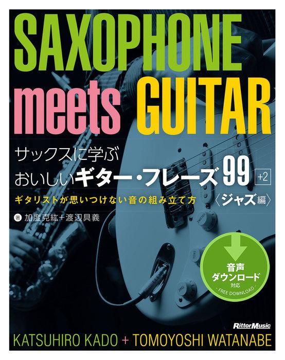 サックスに学ぶおいしいギター・フレーズ99+2 ジャズ編拡大写真