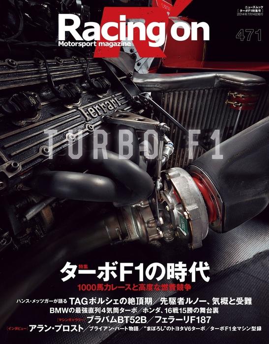 Racing on No.471拡大写真