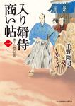 入り婿侍商い帖(一)-電子書籍