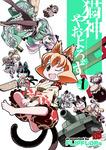 猫神やおよろず(1)-電子書籍