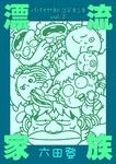 漂流家族パパイヤネドコデネンネ(2)-電子書籍