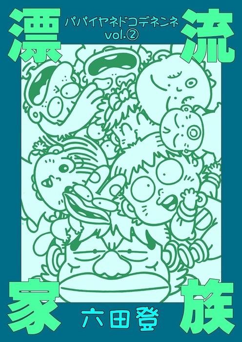 漂流家族パパイヤネドコデネンネ(2)-電子書籍-拡大画像
