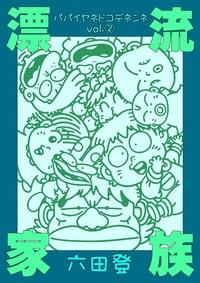漂流家族パパイヤネドコデネンネ(2)