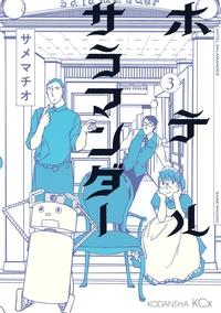 ホテルサラマンダー(3)-電子書籍