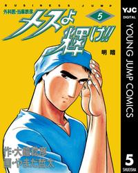 メスよ輝け!! 5-電子書籍