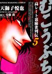 むこうぶち 高レート裏麻雀列伝 (5)-電子書籍