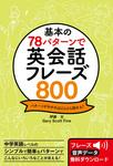基本の78パターンで 英会話フレーズ800-電子書籍