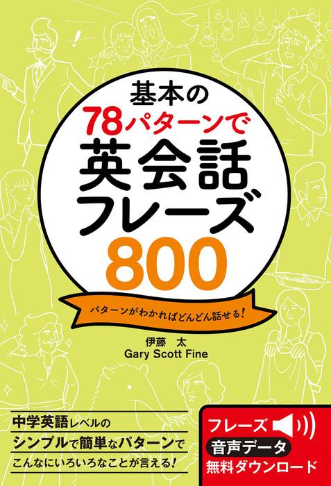 基本の78パターンで 英会話フレーズ800-電子書籍-拡大画像