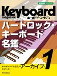 キーボード・マガジン・アーカイブ・シリーズ1 ハードロック・キーボード名鑑-電子書籍