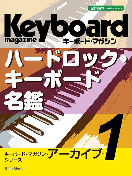 キーボード・マガジン・アーカイブ・シリーズ1 ハードロック・キーボード名鑑拡大写真