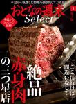 おとなの週末セレクト「絶品赤身肉の三ツ星店」〈2017年3月号〉-電子書籍