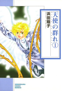 天使の群れ 1巻