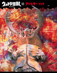 ウルトラ怪獣コレクション(18)