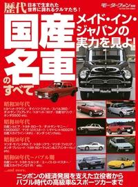 歴代 国産名車のすべて-電子書籍