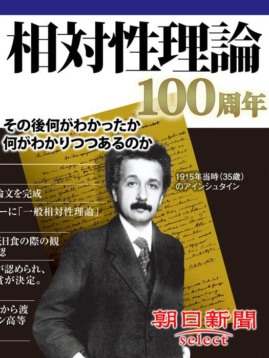 相対性理論100周年 その後何がわかったか 何がわかりつつあるのか-電子書籍-拡大画像