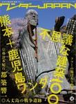 ワンダーJAPAN vol.18-電子書籍