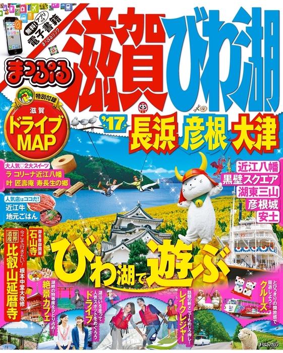 まっぷる 滋賀・びわ湖 長浜・彦根・大津'17拡大写真