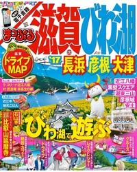 まっぷる 滋賀・びわ湖 長浜・彦根・大津'17-電子書籍