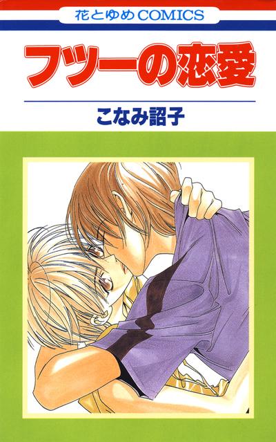 フツーの恋愛-電子書籍
