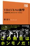VRビジネスの衝撃 「仮想世界」が巨大マネーを生む-電子書籍