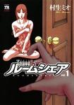 Xenos2 ルームシェア vol.1-電子書籍
