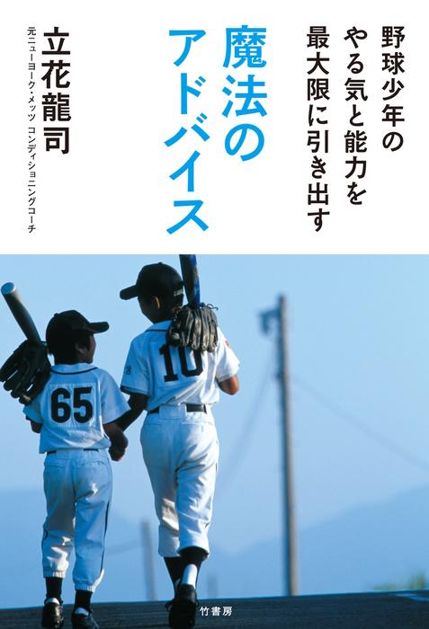 野球少年のやる気と能力を最大限に引き出す魔法のアドバイス-電子書籍-拡大画像