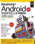 作ればわかる!Androidプログラミング 第2版 SDK4対応-電子書籍