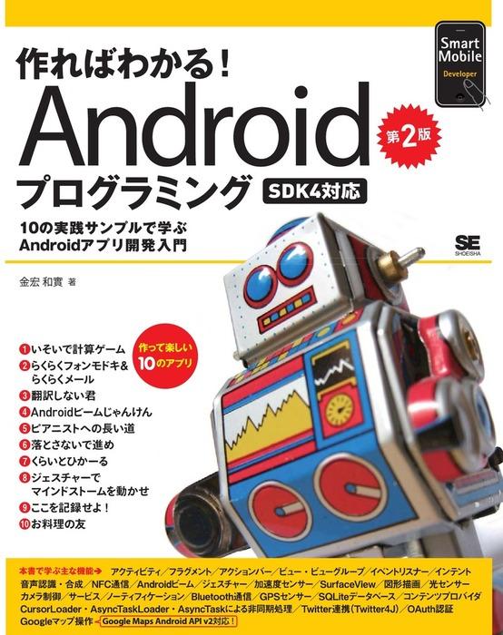 作ればわかる!Androidプログラミング 第2版 SDK4対応拡大写真