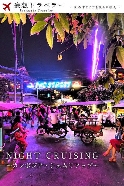 妄想トラベラー NIGHT CRUISING ~カンボジア・シェムリアップ~-電子書籍