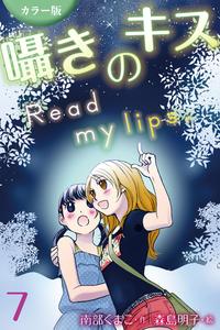 [カラー版]囁きのキス~Read my lips. 7巻〈イヤじゃ、ないよ。〉
