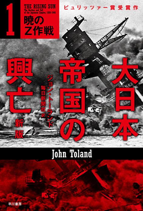 大日本帝国の興亡〔新版〕1──暁のZ作戦-電子書籍-拡大画像