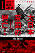 「大日本帝国の興亡〔新版〕(ハヤカワ文庫NF)」シリーズ