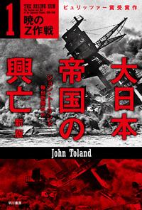 大日本帝国の興亡〔新版〕1──暁のZ作戦