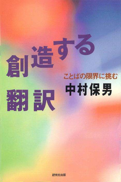 創造する翻訳―ことばの限界に挑む-電子書籍-拡大画像
