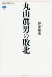 丸山眞男の敗北-電子書籍