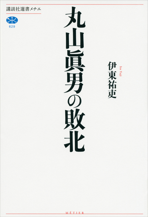 丸山眞男の敗北拡大写真