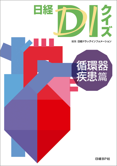 日経DIクイズ 循環器疾患篇-電子書籍