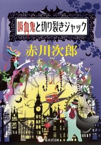 吸血鬼と切り裂きジャック(吸血鬼はお年ごろシリーズ)-電子書籍