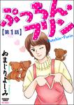 ぷっちん・フリン(分冊版) 【第1話】-電子書籍