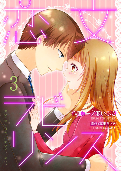恋文ラビリンス 3巻-電子書籍