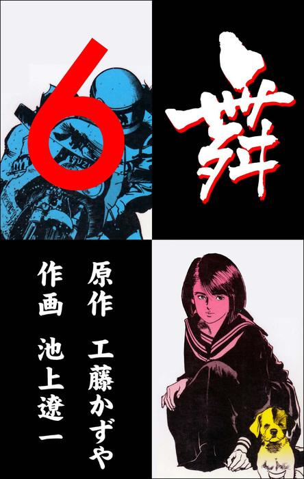 舞 MAI 6-電子書籍-拡大画像