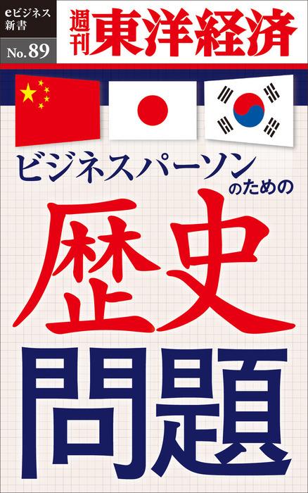 ビジネスパーソンのための歴史問題―週刊東洋経済eビジネス新書No.89-電子書籍-拡大画像