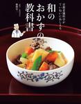 京都老舗料亭がていねいにおしえる 和のおかずの教科書-電子書籍