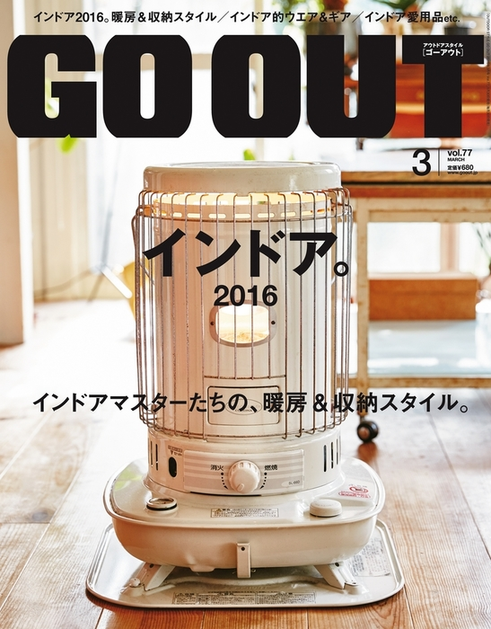 OUTDOOR STYLE GO OUT 2016年3月号 Vol.77拡大写真